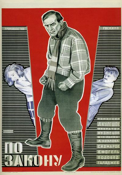 Реферат Киноплакат Советский