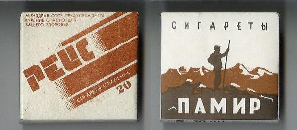 сигареты памир фото отдых, стоит