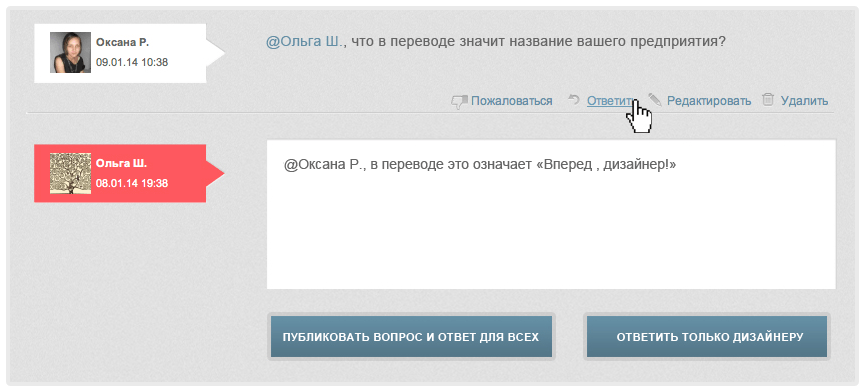 client_answer2