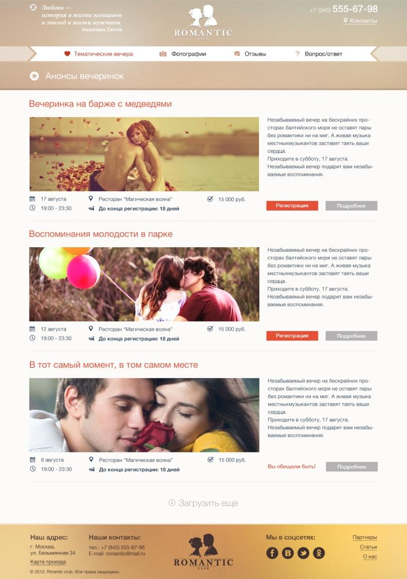 веб сайт знакомств с иностранцами