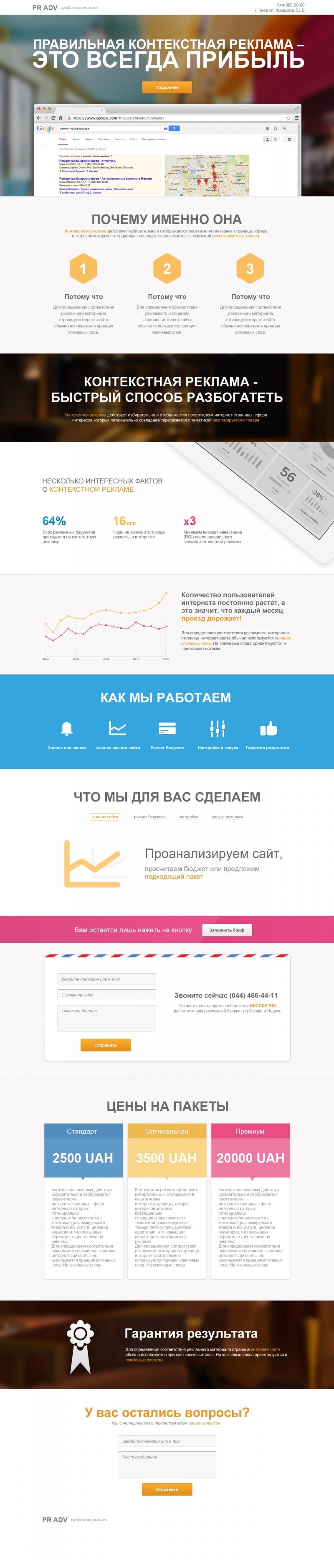 Чем хороша реклама в соц сетях? ВКонтакте