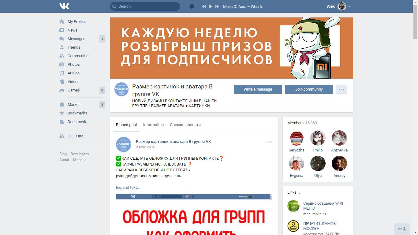 Кто такие подписчики В Контакте? 10